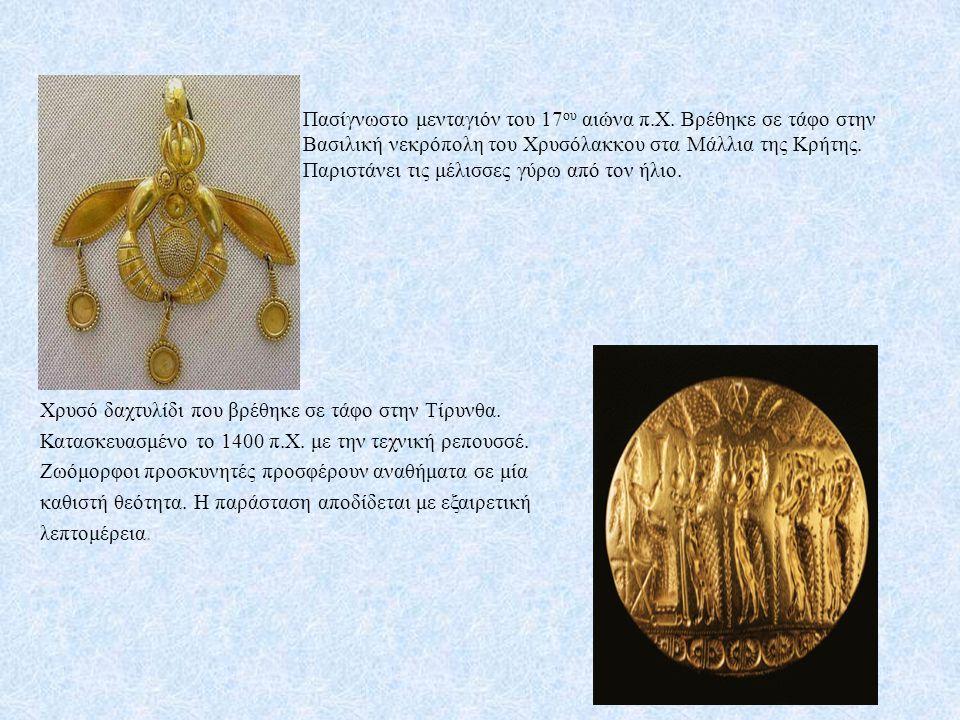 Πασίγνωστο μενταγιόν του 17 ου αιώνα π.Χ. Βρέθηκε σε τάφο στην Βασιλική νεκρόπολη του Χρυσόλακκου στα Μάλλια της Κρήτης. Παριστάνει τις μέλισσες γύρω