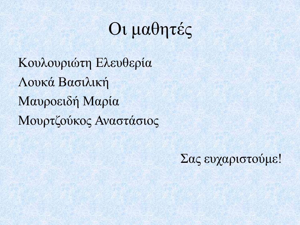 Οι μαθητές Κουλουριώτη Ελευθερία Λουκά Βασιλική Μαυροειδή Μαρία Μουρτζούκος Αναστάσιος Σας ευχαριστούμε!