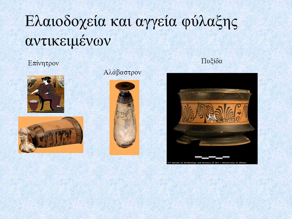 Ελαιοδοχεία και αγγεία φύλαξης αντικειμένων Επίνητρον Πυξίδα Αλάβαστρον