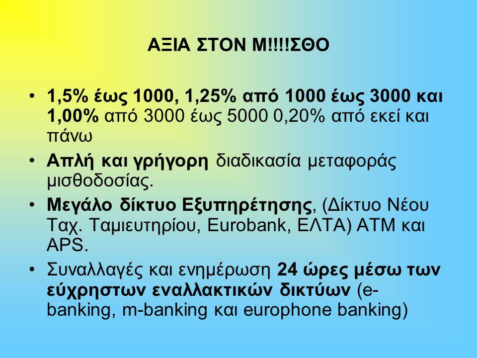 ΑΞΙΑ ΣΤΟΝ Μ!!!!ΣΘΟ 1,5% έως 1000, 1,25% από 1000 έως 3000 και 1,00% από 3000 έως 5000 0,20% από εκεί και πάνω Απλή και γρήγορη διαδικασία μεταφοράς μι