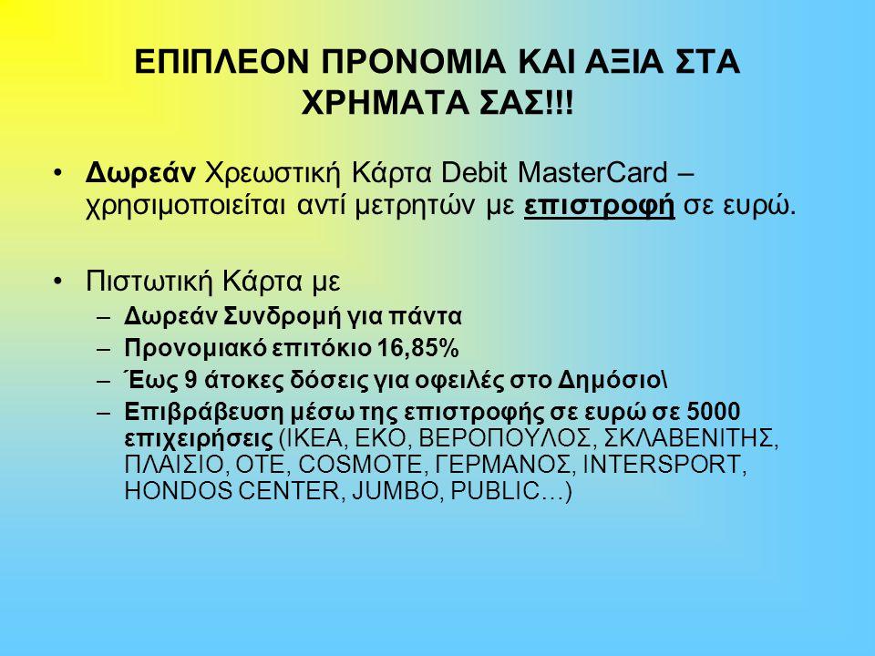ΕΠΙΠΛΕΟΝ ΠΡΟΝΟΜΙΑ ΚΑΙ ΑΞΙΑ ΣΤΑ ΧΡΗΜΑΤΑ ΣΑΣ!!! Δωρεάν Χρεωστική Κάρτα Debit MasterCard – χρησιμοποιείται αντί μετρητών με επιστροφή σε ευρώ. Πιστωτική