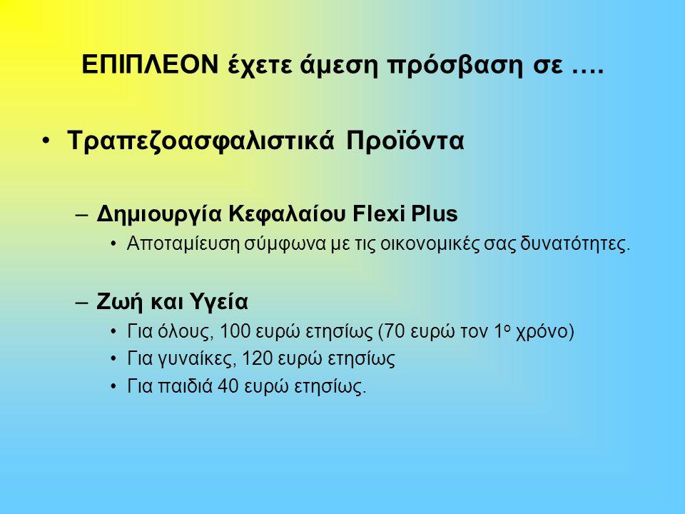 EUROBANK – ΔΙΚΤΥΟ ΝΕΟΥ ΤΑΧΥΔΡΟΜΙΚΟΥ ΤΑΜΙΕΥΤΗΡΙΟΥ Κατάστημα Λάρισας 0722 Παναγούλη και Οικονόμου Εξοικονόμου Τηλέφωνα επικοινωνίας: 2410 670790, 2410 613148 Διευθυντής: Παπαθανασίου Νικόλαος 6936953942 Υποδ/ντής : Ντούμα Βασιλική 6932463656 Οκτώβριος 2014, Λάρισα