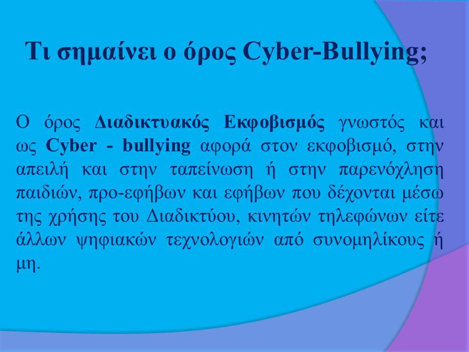 Τι σημαίνει ο όρος Cyber-Bullying; Ο όρος Διαδικτυακός Εκφοβισμός γνωστός και ως Cyber - bullying αφορά στον εκφοβισμό, στην απειλή και στην ταπείνωση ή στην παρενόχληση παιδιών, προ-εφήβων και εφήβων που δέχονται μέσω της χρήσης του Διαδικτύου, κινητών τηλεφώνων είτε άλλων ψηφιακών τεχνολογιών από συνομηλίκους ή μη.