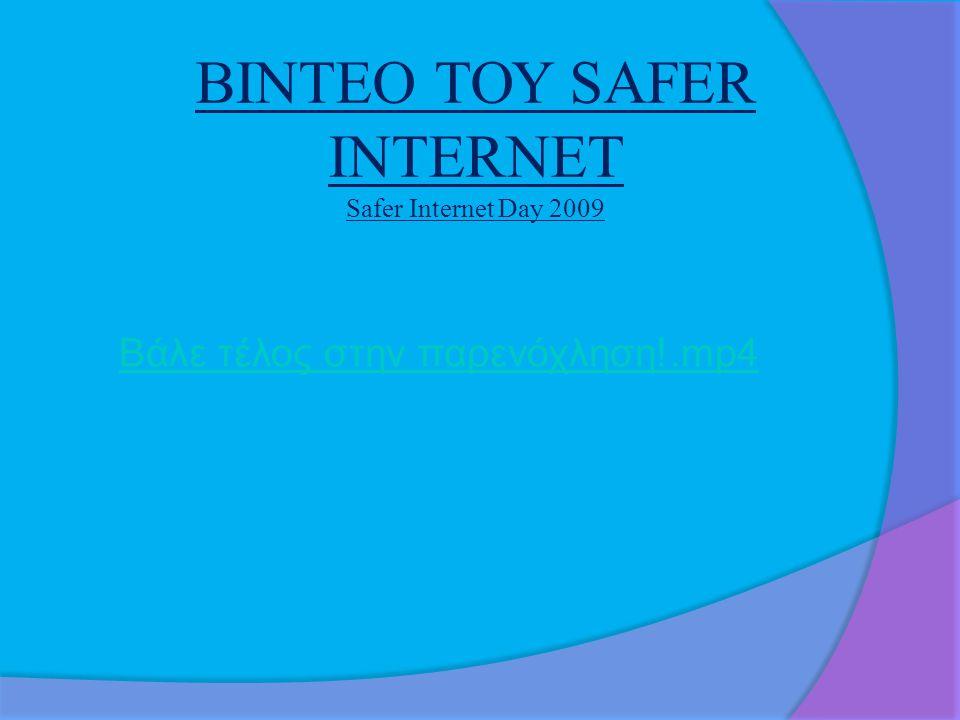 ΒΙΝΤΕΟ ΤΟΥ SAFER INTERNET Safer Internet Day 2009 Βάλε τέλος στην παρενόχληση!.mp4