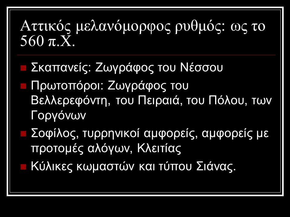 Αττικός μελανόμορφος ρυθμός: ως το 560 π.Χ. Σκαπανείς: Ζωγράφος του Νέσσου Πρωτοπόροι: Ζωγράφος του Βελλερεφόντη, του Πειραιά, του Πόλου, των Γοργόνων