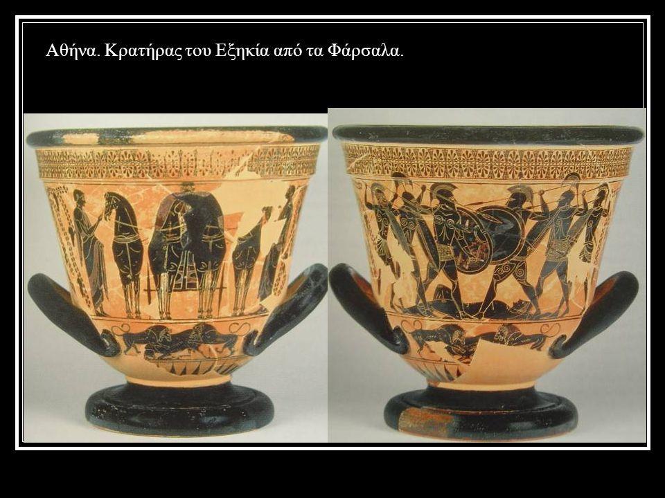 Αθήνα. Κρατήρας του Εξηκία από τα Φάρσαλα.