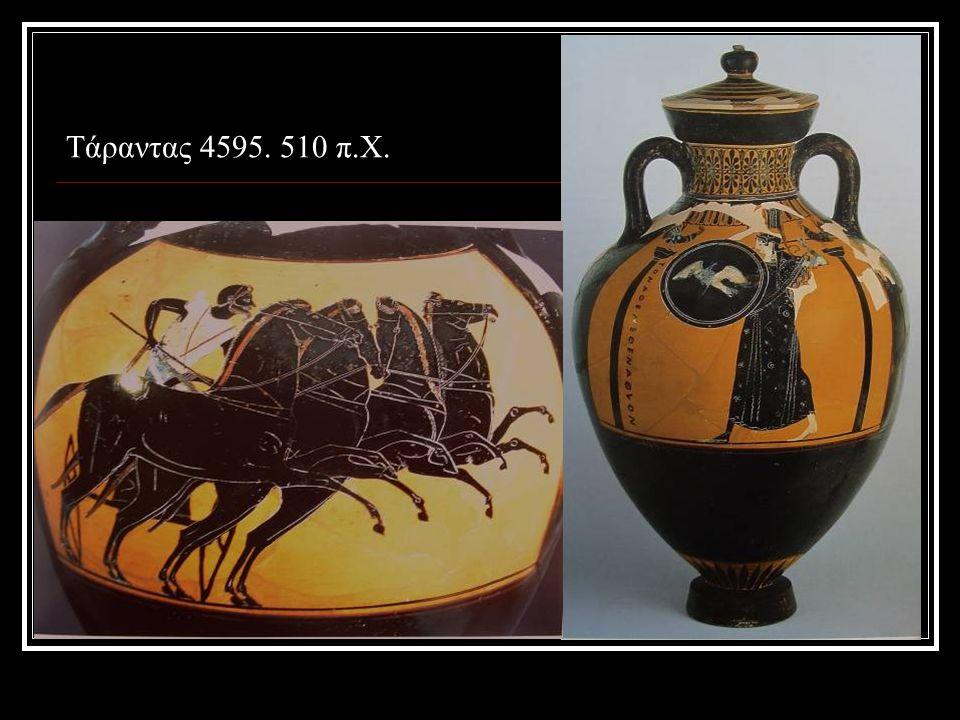 Τάραντας 4595. 510 π.Χ.