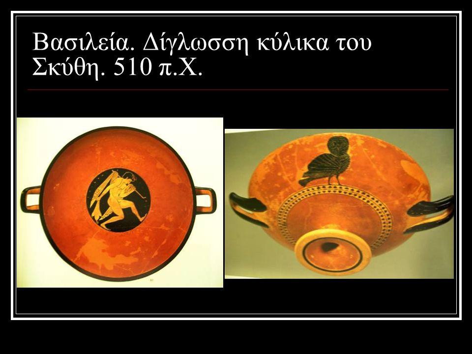Βασιλεία. Δίγλωσση κύλικα του Σκύθη. 510 π.Χ.