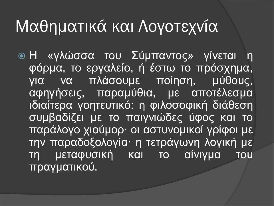Μαθηματικά και Λογοτεχνία  Η «γλώσσα του Σύμπαντος» γίνεται η φόρμα, το εργαλείο, ή έστω το πρόσχημα, για να πλάσουμε ποίηση, μύθους, αφηγήσεις, παρα