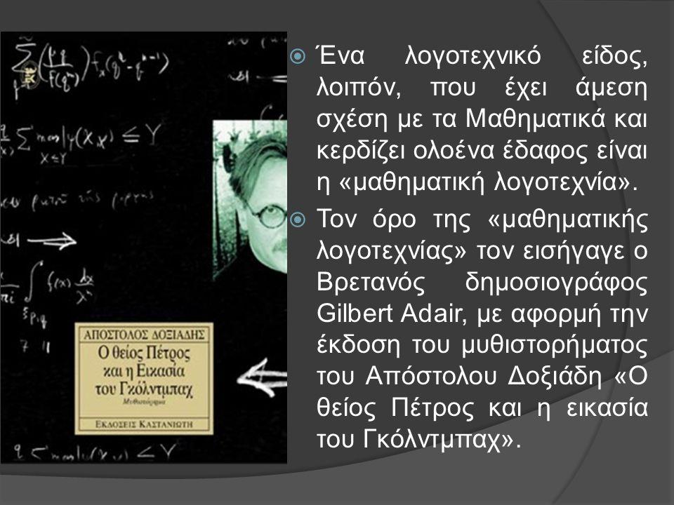  Ένα λογοτεχνικό είδος, λοιπόν, που έχει άμεση σχέση με τα Μαθηματικά και κερδίζει ολοένα έδαφος είναι η «μαθηματική λογοτεχνία».  Τον όρο της «μαθη