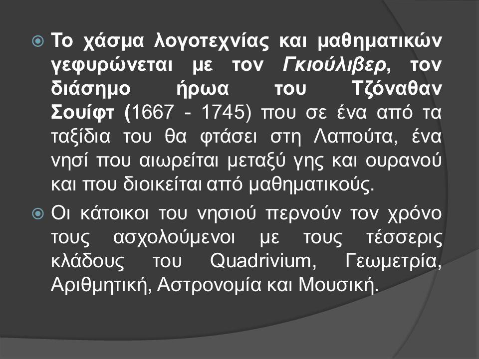  Το χάσμα λογοτεχνίας και μαθηματικών γεφυρώνεται με τον Γκιούλιβερ, τον διάσημο ήρωα του Τζόναθαν Σουίφτ (1667 - 1745) που σε ένα από τα ταξίδια του