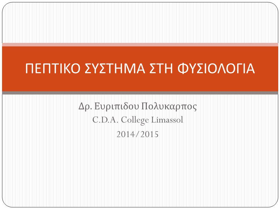 Δρ. Ευριπιδου Πολυκαρπος C.D.A. College Limassol 2014/2015 ΠΕΠΤΙΚΟ ΣΥΣΤΗΜΑ ΣΤΗ ΦΥΣΙΟΛΟΓΙΑ