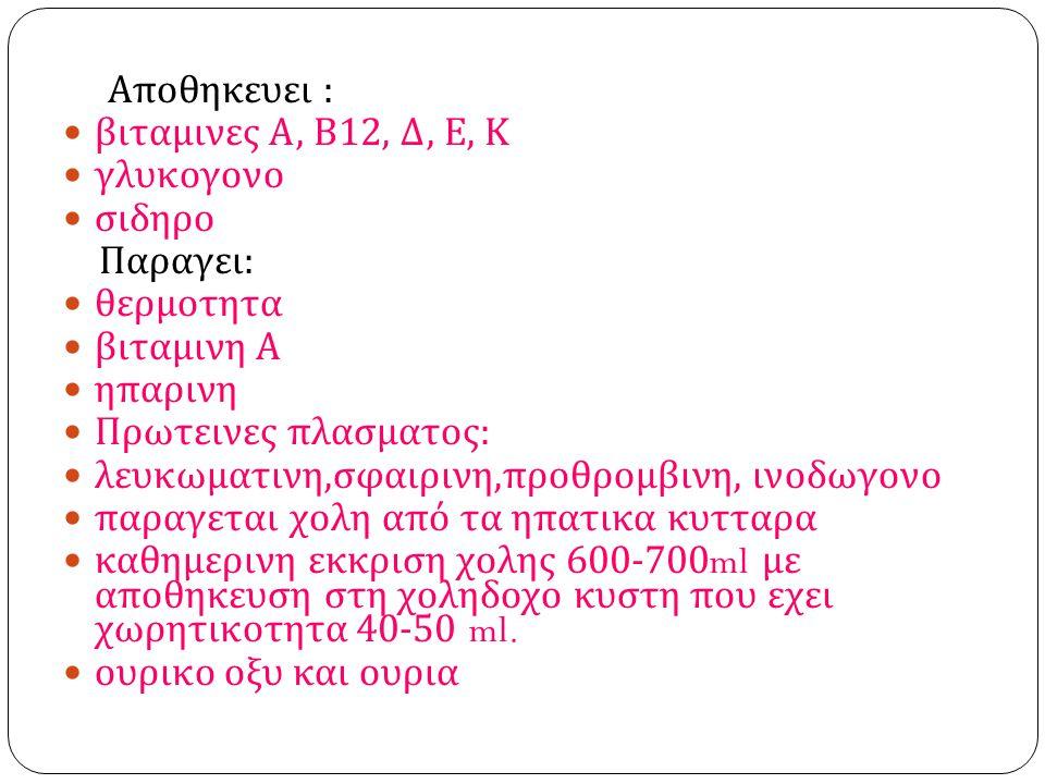 Αποθηκευει : βιταμινες Α, Β 12, Δ, Ε, Κ γλυκογονο σιδηρο Παραγει : θερμοτητα βιταμινη Α ηπαρινη Πρωτεινες πλασματος : λευκωματινη, σφαιρινη, προθρομβι