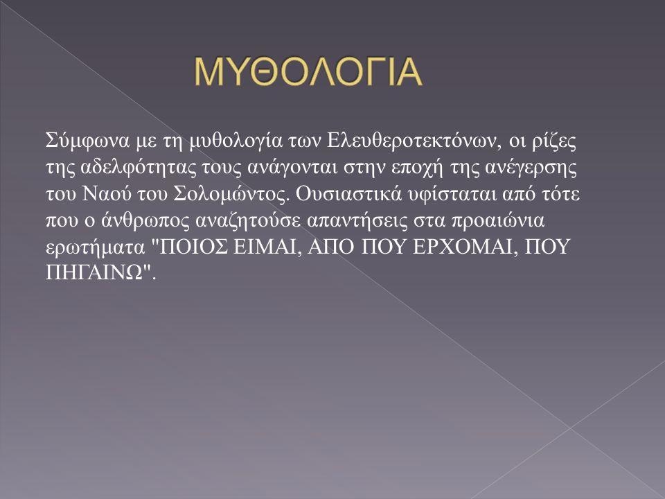 Σύμφωνα με τη μυθολογία των Ελευθεροτεκτόνων, οι ρίζες της αδελφότητας τους ανάγονται στην εποχή της ανέγερσης του Ναού του Σολομώντος.