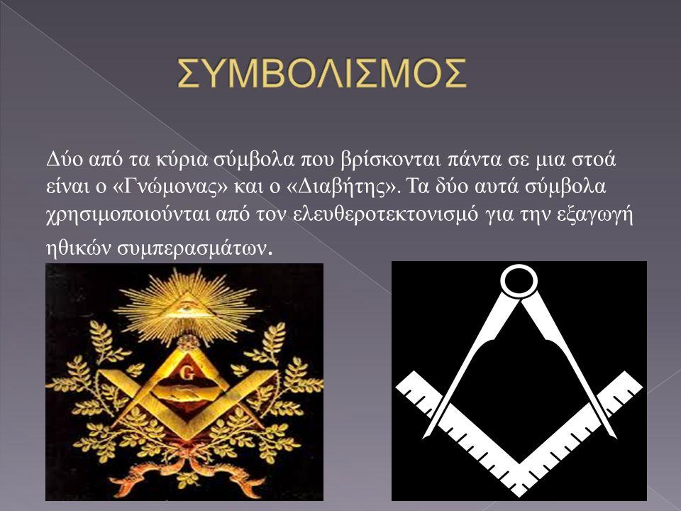 Δύο από τα κύρια σύμβολα που βρίσκονται πάντα σε μια στοά είναι ο « Γνώμονας » και ο « Διαβήτης ».