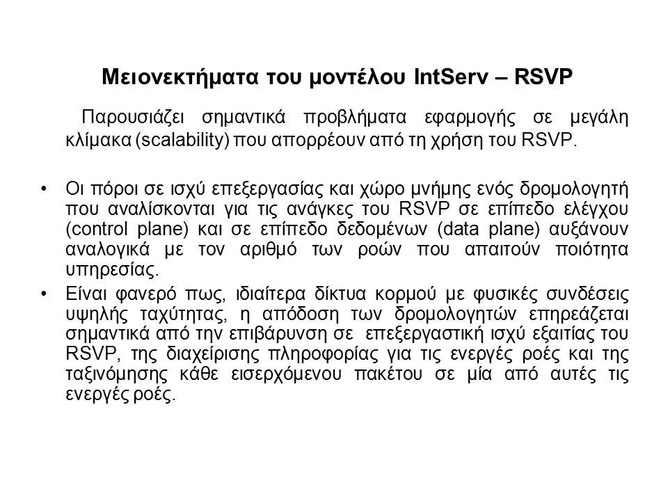 Μειονεκτήματα του μοντέλου IntServ – RSVP Παρουσιάζει σημαντικά προβλήματα εφαρμογής σε μεγάλη κλίμακα (scalability) που απορρέουν από τη χρήση του RS