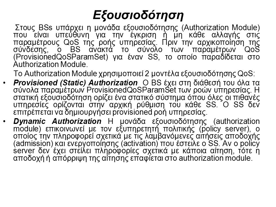Εξουσιοδότηση Στους BSs υπάρχει η μονάδα εξουσιοδότησης (Authorization Module) που είναι υπεύθυνη για την έγκριση ή μη κάθε αλλαγής στις παραμέτρους Q