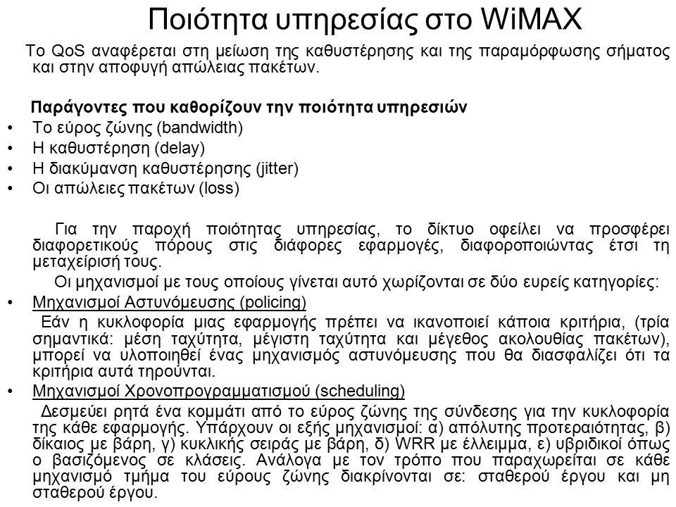 Ποιότητα υπηρεσίας στο WiMAX Το QoS αναφέρεται στη μείωση της καθυστέρησης και της παραμόρφωσης σήματος και στην αποφυγή απώλειας πακέτων. Παράγοντες