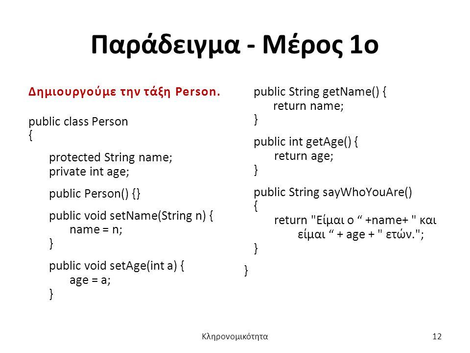 Παράδειγμα - Μέρος 1ο Δημιουργούμε την τάξη Person.