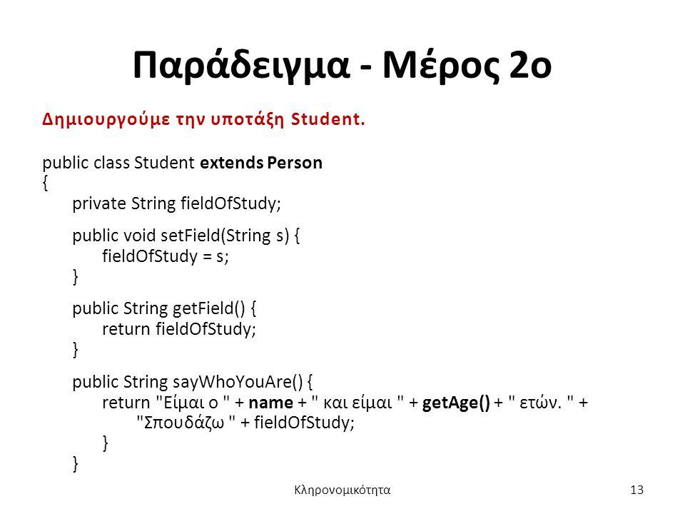 Παράδειγμα - Μέρος 2ο Δημιουργούμε την υποτάξη Student.
