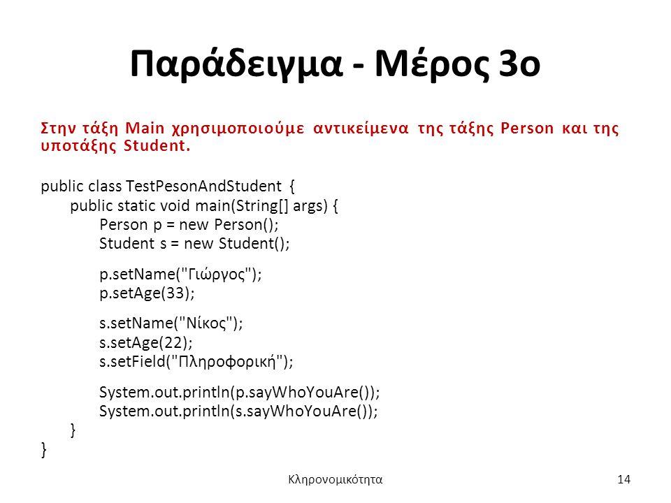 Παράδειγμα - Μέρος 3ο Στην τάξη Main χρησιμοποιούμε αντικείμενα της τάξης Person και της υποτάξης Student.