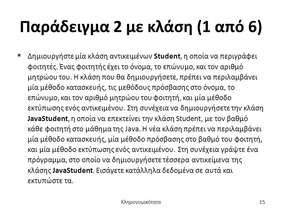 Παράδειγμα 2 με κλάση (1 από 6)  Δημιουργήστε μία κλάση αντικειμένων Student, η οποία να περιγράφει φοιτητές.