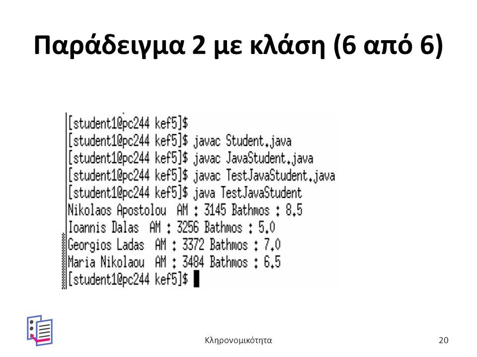 Παράδειγμα 2 με κλάση (6 από 6) Κληρονομικότητα20