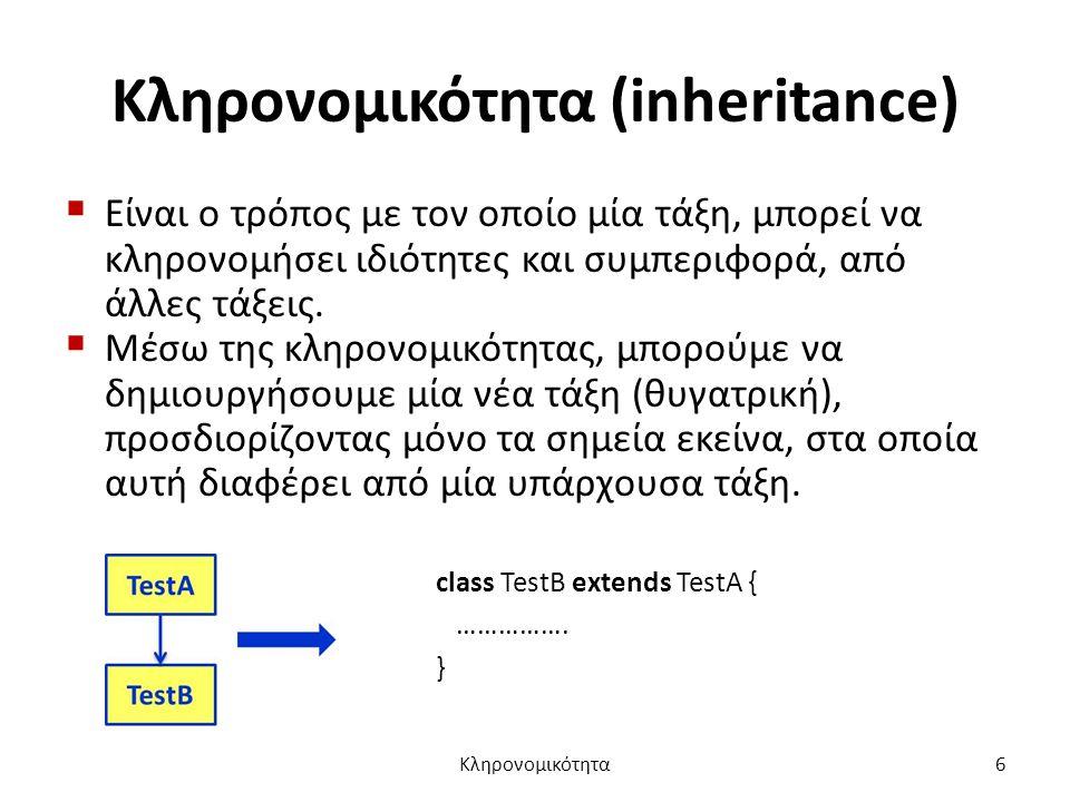 Κληρονομικότητα (inheritance)  Είναι ο τρόπος με τον οποίο μία τάξη, μπορεί να κληρονομήσει ιδιότητες και συμπεριφορά, από άλλες τάξεις.