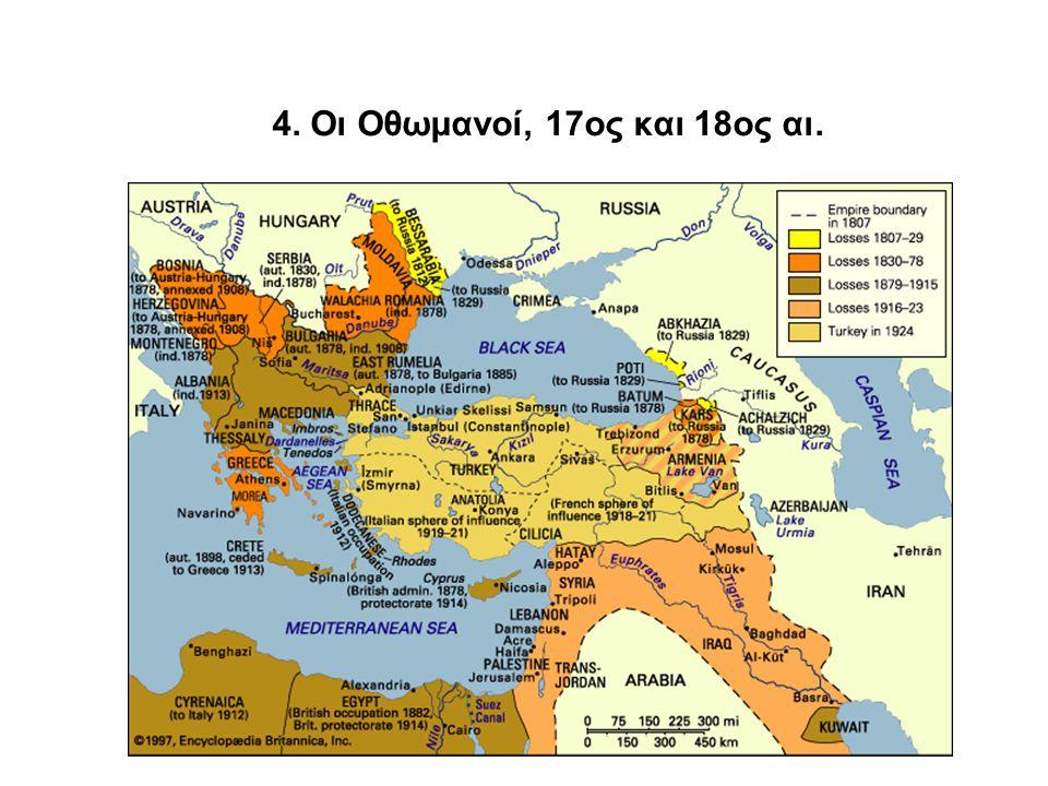 4. Οι Οθωμανοί, 17ος και 18ος αι.