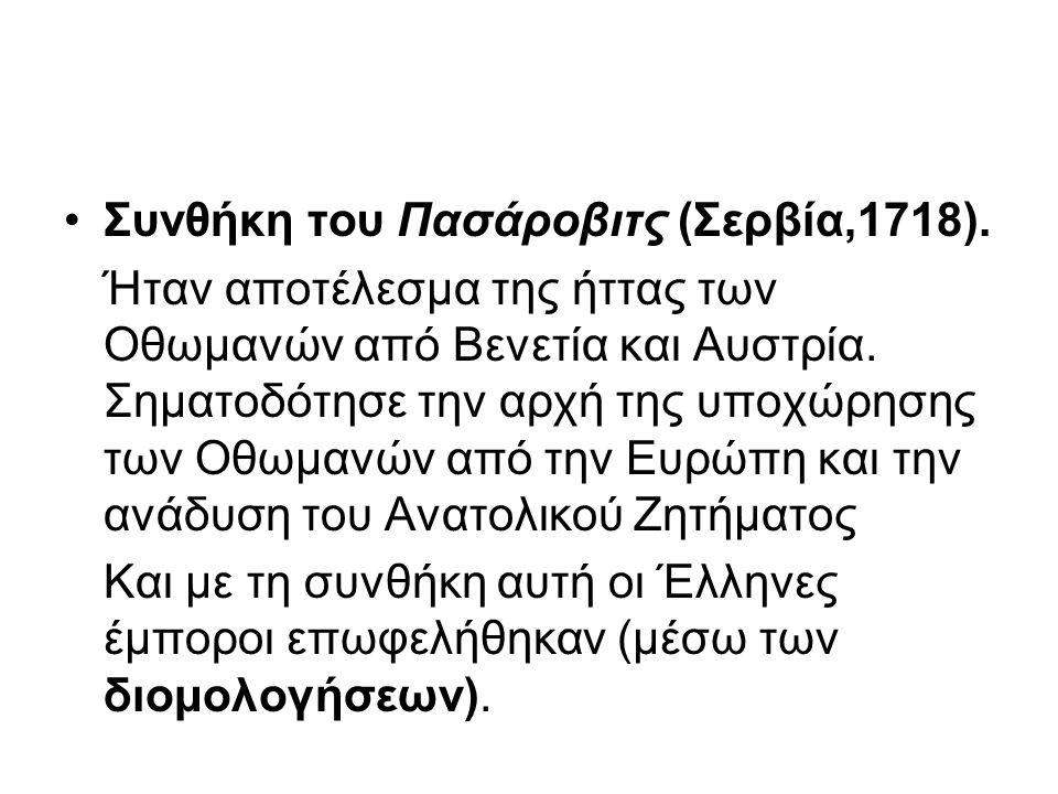 Συνθήκη του Πασάροβιτς (Σερβία,1718). Ήταν αποτέλεσμα της ήττας των Οθωμανών από Βενετία και Αυστρία. Σηματοδότησε την αρχή της υποχώρησης των Οθωμανώ