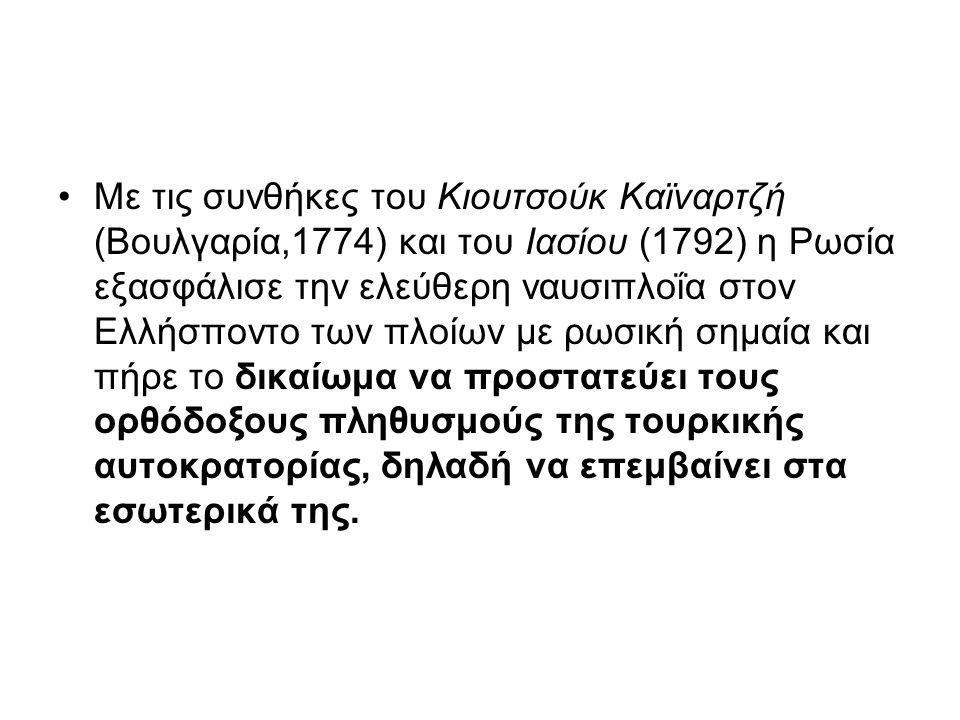 Με τις συνθήκες του Κιουτσούκ Καϊναρτζή (Βουλγαρία,1774) και του Ιασίου (1792) η Ρωσία εξασφάλισε την ελεύθερη ναυσιπλοΐα στον Ελλήσποντο των πλοίων μ