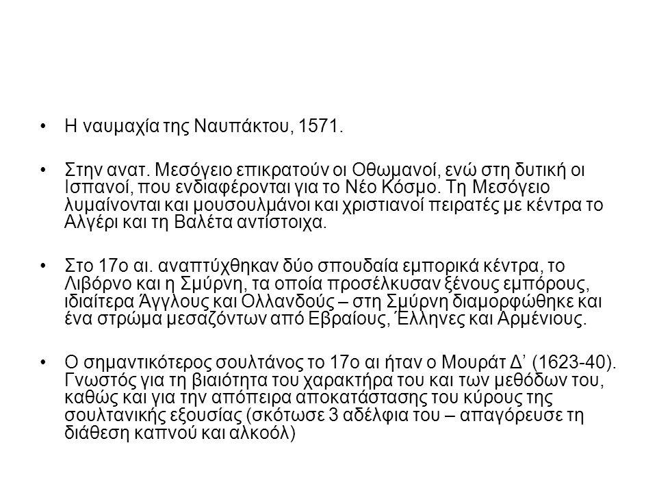 Με τις συνθήκες του Κιουτσούκ Καϊναρτζή (Βουλγαρία,1774) και του Ιασίου (1792) η Ρωσία εξασφάλισε την ελεύθερη ναυσιπλοΐα στον Ελλήσποντο των πλοίων με ρωσική σημαία και πήρε το δικαίωμα να προστατεύει τους ορθόδοξους πληθυσμούς της τουρκικής αυτοκρατορίας, δηλαδή να επεμβαίνει στα εσωτερικά της.