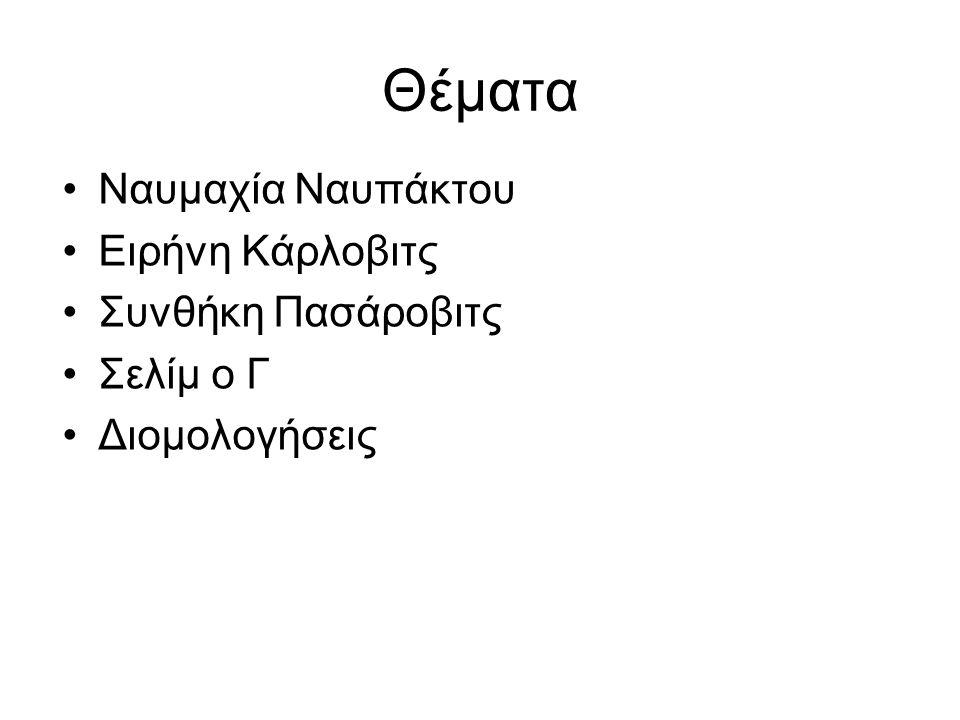 Θέματα Ναυμαχία Ναυπάκτου Ειρήνη Κάρλοβιτς Συνθήκη Πασάροβιτς Σελίμ ο Γ Διομολογήσεις