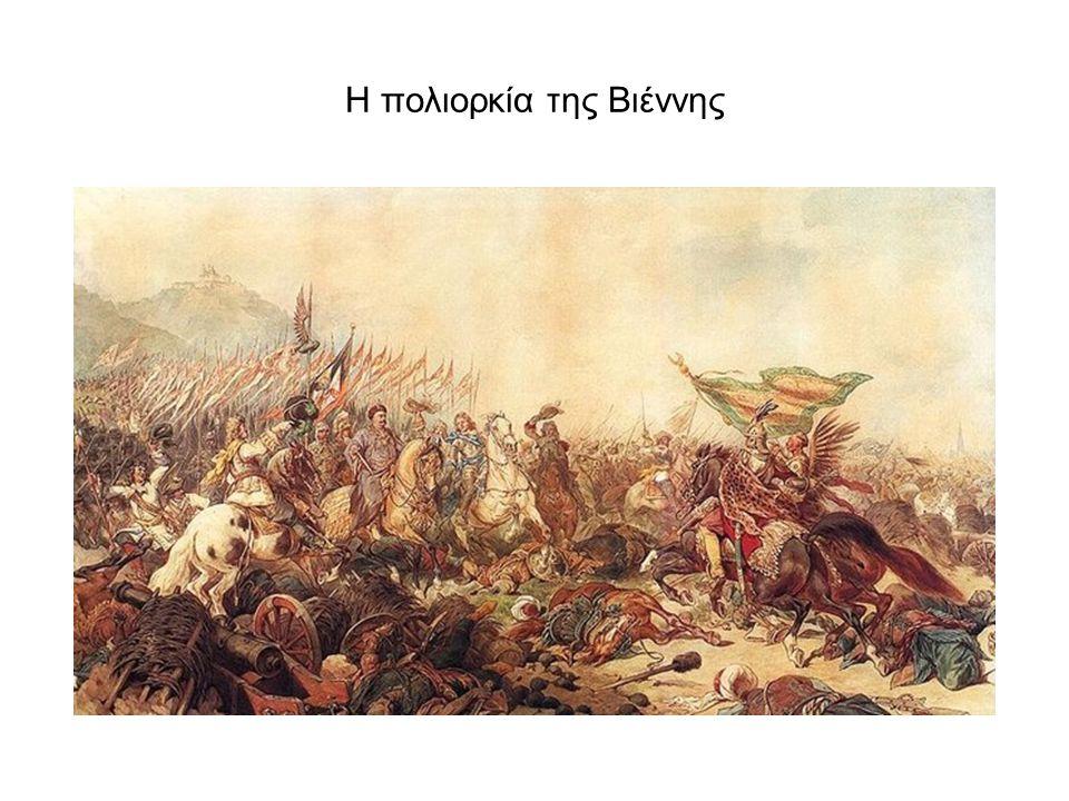 Ειρήνη του Κάρλοβιτς (1699): ήταν αποτέλεσμα της ήττας των Οθωμανών στον αυστρο-οθωμανικό πόλεμο του 1683-97.