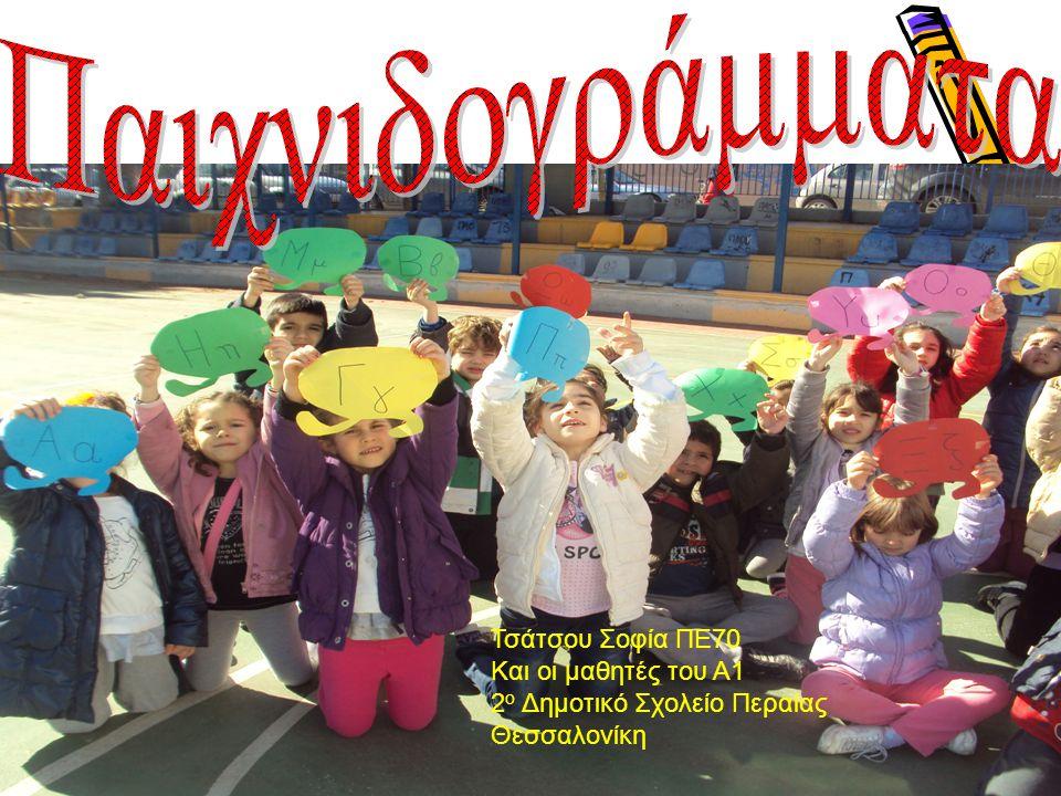 Τσάτσου Σοφία ΠΕ70 Και οι μαθητές του Α1 2 ο Δημοτικό Σχολείο Περαίας Θεσσαλονίκη