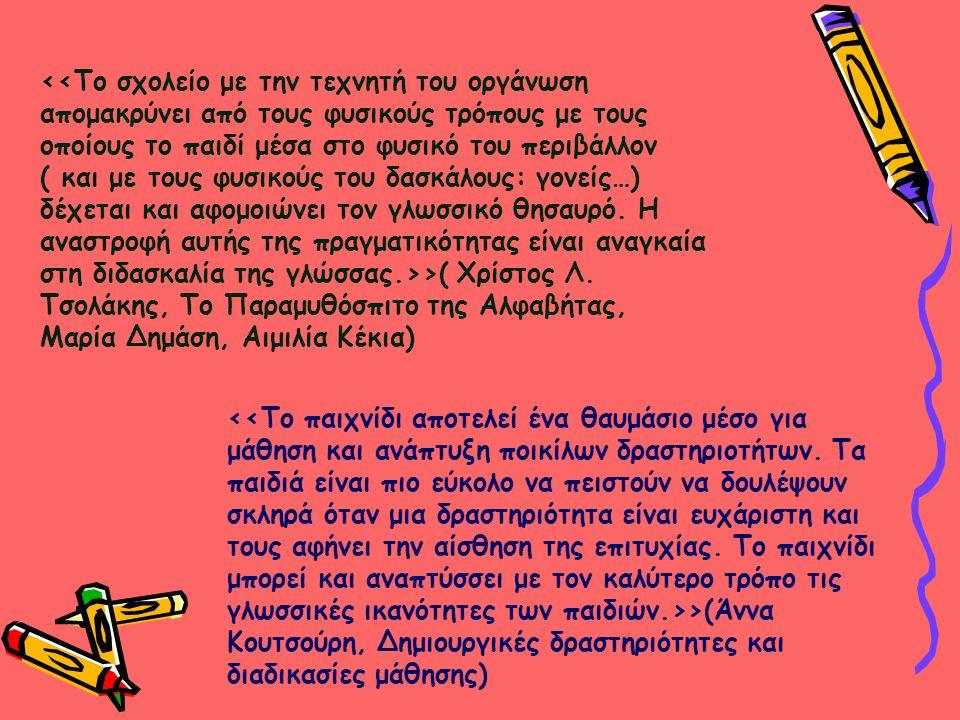 >( Χρίστος Λ. Τσολάκης, Το Παραμυθόσπιτο της Αλφαβήτας, Μαρία Δημάση, Αιμιλία Κέκια) >(Άννα Κουτσούρη, Δημιουργικές δραστηριότητες και διαδικασίες μάθ