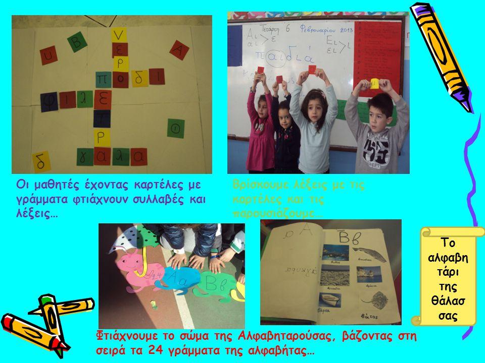 Οι μαθητές έχοντας καρτέλες με γράμματα φτιάχνουν συλλαβές και λέξεις… Βρίσκουμε λέξεις με τις καρτέλες και τις παρουσιάζουμε… Φτιάχνουμε το σώμα της