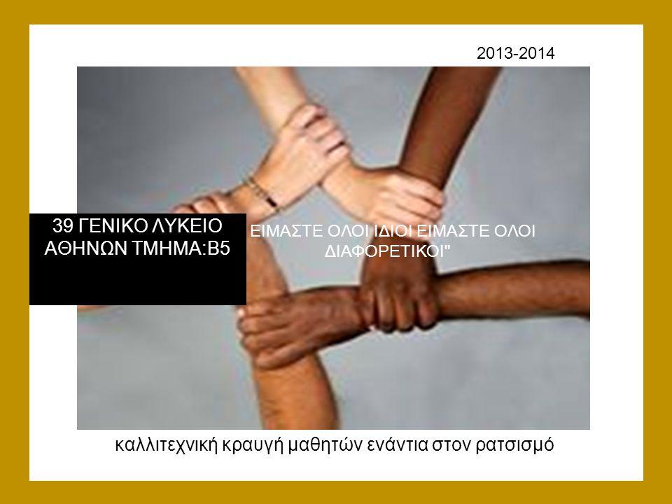 καλλιτεχνική κραυγή μαθητών ενάντια στον ρατσισμό 2013-2014