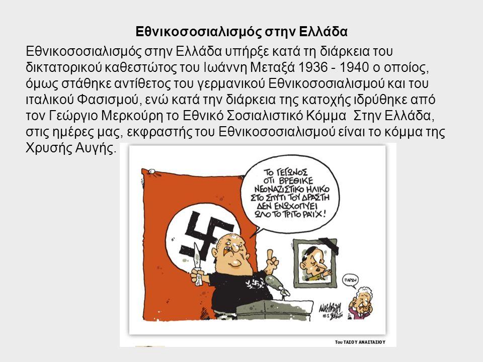 Εθνικοσοσιαλισμός στην Ελλάδα Εθνικοσοσιαλισμός στην Ελλάδα υπήρξε κατά τη διάρκεια του δικτατορικού καθεστώτος του Ιωάννη Μεταξά 1936 - 1940 ο οποίος