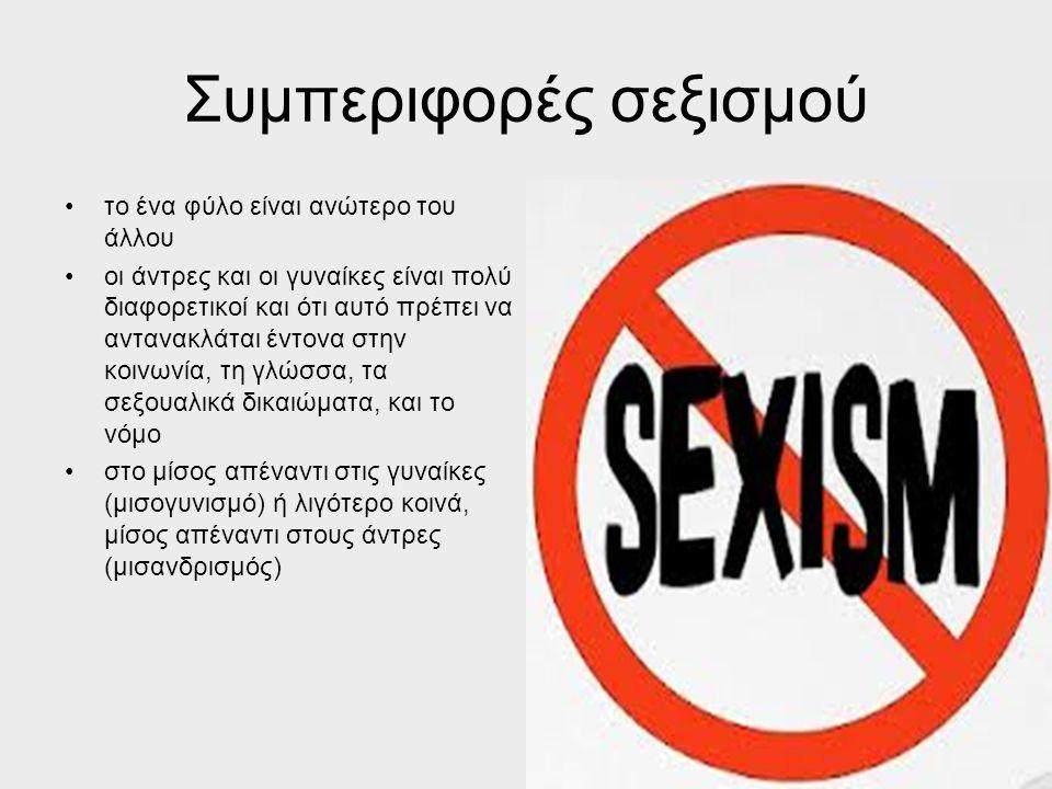 Σχέση του σεξισμού με την ομοφοβία Μερικοί θεωρητικοί των φύλων ερμηνεύουν το γεγονός ότι οι ομοφυλοφιλικές σχέσεις μεταξύ ανδρών προκαλούν συχνά εντονότερες αντιδράσεις στους ομοφοβικούς απ ότι οι σχέσεις μεταξύ γυναικών (λεσβιακές), κάτι που σημαίνει ότι το ομοφοβικό άτομο αισθάνεται απειλούμενο από την παρατηρούμενη ανατροπή του παραδείγματος φύλων στην σεξουαλική δραστηριότητα μεταξύ ανδρών.