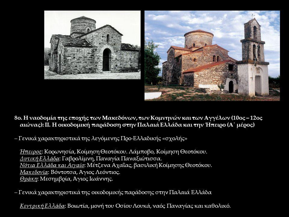 8ο. Η ναοδομία της εποχής των Μακεδόνων, των Κομνηνών και των Αγγέλων (10ος – 12ος αιώνας): ΙΙ. Η οικοδομική παράδοση στην Παλαιά Ελλάδα και την Ήπειρ
