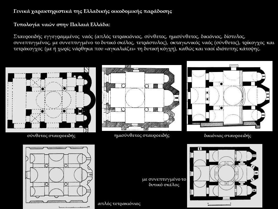 Γενικά χαρακτηριστικά της Ελλαδικής οικοδομικής παράδοσης Τυπολογία ναών στην Παλαιά Ελλάδα: Σταυροειδής εγγεγραμμένος ναός (απλός τετρακιόνιος, σύνθε