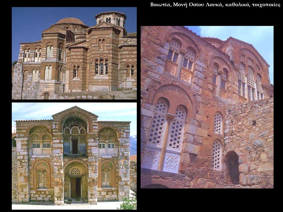 Βοιωτία, Μονή Οσίου Λουκά, καθολικό, τοιχοποιίες