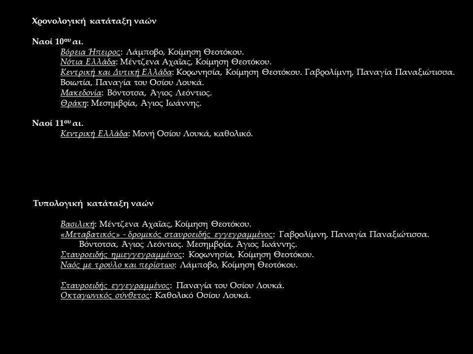 Χρονολογική κατάταξη ναών Ναοί 10 ου αι. Βόρεια Ήπειρος: Λάμποβο, Κοίμηση Θεοτόκου. Νότια Ελλάδα: Μέντζενα Αχαΐας, Κοίμηση Θεοτόκου. Κεντρική και Δυτι