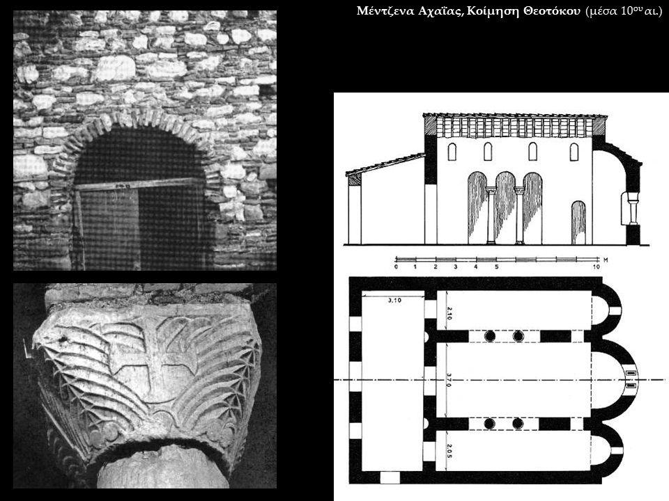 Γενικά χαρακτηριστικά της Ελλαδικής οικοδομικής παράδοσης Τυπολογία ναών στην Παλαιά Ελλάδα: Σταυροειδής εγγεγραμμένος ναός (απλός τετρακιόνιος, σύνθετος, ημισύνθετος, δικιόνιος, δίστυλος, συνεπτυγμένος, με συνεπτυγμένο το δυτικό σκέλος, τετράστυλος), οκταγωνικός ναός (σύνθετος), τρίκογχος και τετράκογχος (με ή χωρίς νάρθηκα που «αγκαλιάζει» τη δυτική κόγχη), καθώς και ναοί ιδιότυπης κάτοψης.