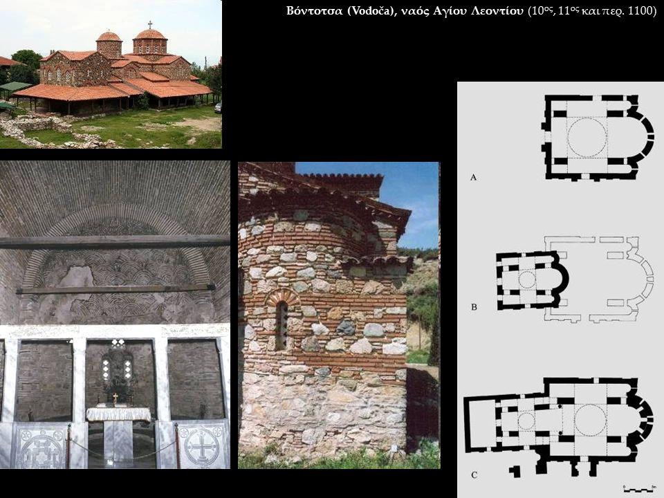 Βόντοτσα (Vodoča), ναός Αγίου Λεοντίου (10 ος, 11 ος και περ. 1100)