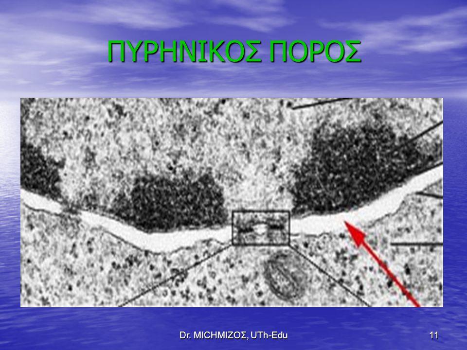 Dr. ΜΙCHΜΙΖΟΣ, UTh-Edu11 ΠΥΡΗΝΙΚΟΣ ΠΟΡΟΣ