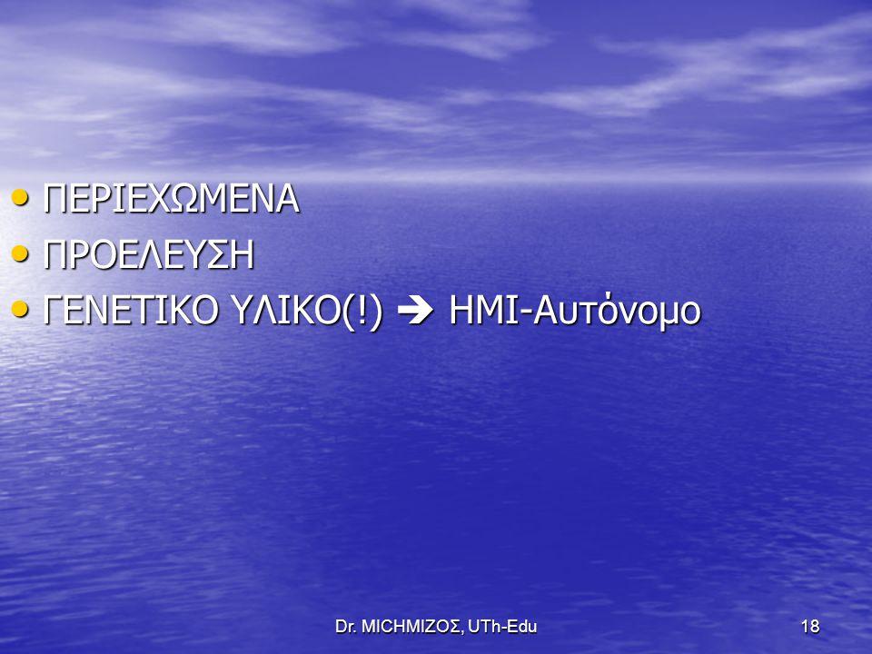 Dr. ΜΙCHΜΙΖΟΣ, UTh-Edu18 ΠΕΡΙΕΧΩΜΕΝΑ ΠΕΡΙΕΧΩΜΕΝΑ ΠΡΟΕΛΕΥΣΗ ΠΡΟΕΛΕΥΣΗ ΓΕΝΕΤΙΚΟ ΥΛΙΚΟ(!)  ΗΜΙ-Αυτόνομο ΓΕΝΕΤΙΚΟ ΥΛΙΚΟ(!)  ΗΜΙ-Αυτόνομο