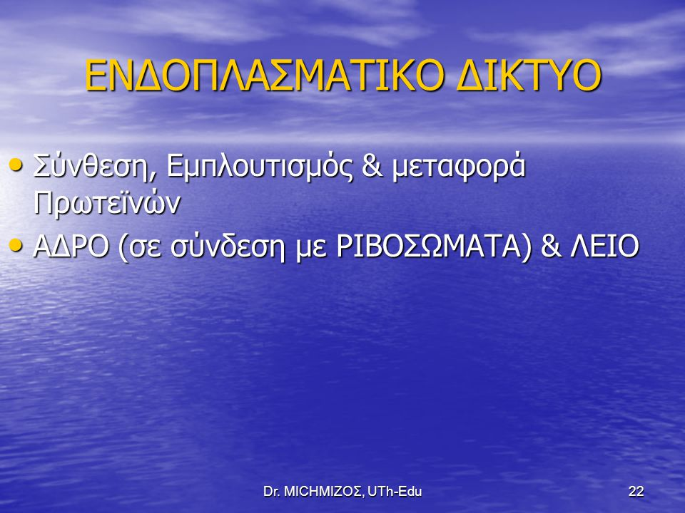 Dr. ΜΙCHΜΙΖΟΣ, UTh-Edu22 ΕΝΔΟΠΛΑΣΜΑΤΙΚΟ ΔΙΚΤΥΟ Σύνθεση, Εμπλουτισμός & μεταφορά Πρωτεϊνών Σύνθεση, Εμπλουτισμός & μεταφορά Πρωτεϊνών ΑΔΡΟ (σε σύνδεση