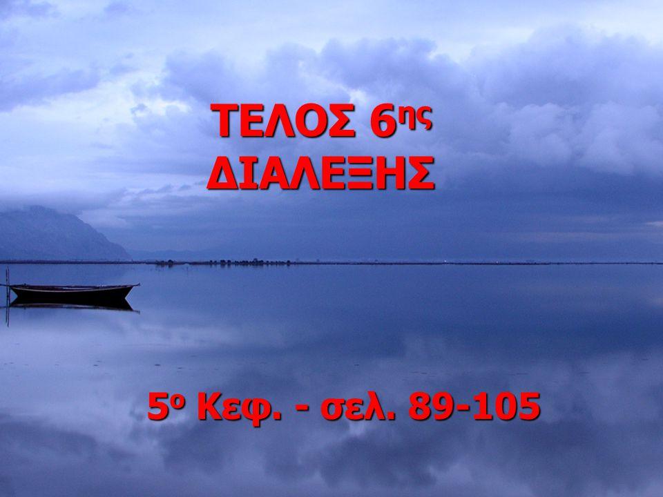 Dr. ΜΙCHΜΙΖΟΣ, UTh-Edu33 ΤΕΛΟΣ 6 ης ΔΙΑΛΕΞΗΣ 5 ο Κεφ. - σελ. 89-105
